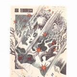 ADA TEODORESCU  -URITUL PAMINTULUI