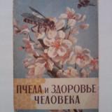 Carte de stuparit / apicultura in limba rusa  / C14G