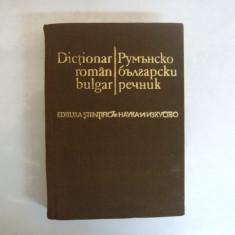 Dictionar roman - bulgar Bucuresti 1972