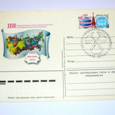 Carte postala / ilustrata - HARTA - MOSCOVA - RUSIA - stampila speciala - necirculata anii 1980 - 2+1 gratis toate produsele la pret fix - RBK5374, Europa, Fotografie
