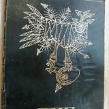 GHEORGHE ISTRATE - SCEPTRUL SINGURATATII: POEME ILUSTRATE DE BENEDICT GANESCU (editia princeps, 1977/1978) - Carte poezie