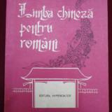 Ileana Hogea-Veliscu - Limba chineza pentru romani - 329514