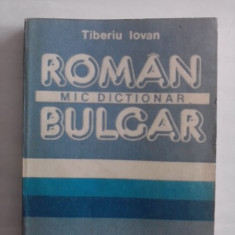 Mic dictionar roman / bulgar - Tiberiu Iovan / R3P5F - Carte Hobby Dezvoltare personala