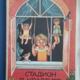 Cartea jocuri si aparate sportive (limba rusa) / C37G - Carte educativa