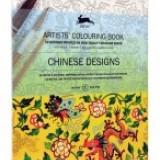 Chinese Design Colouring Book. Carte de colorat pentru adulti
